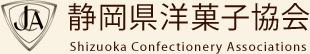 静岡県洋菓子協会
